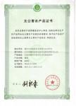 农产品证书