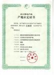 农产品产地认证